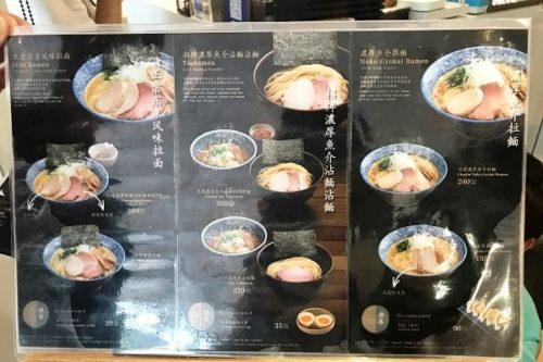 麺屋一燈へのメニュー