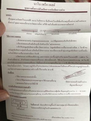 タイの妊娠検査薬説明書