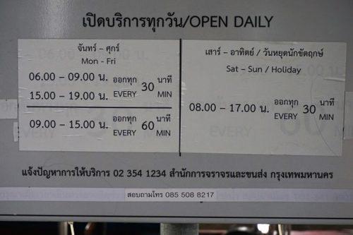 水上バスの時刻表
