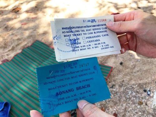 ロングテールボート乗車チケット