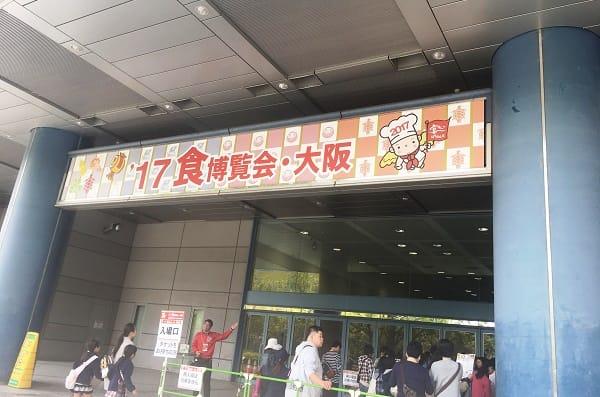 食博覧会2017大阪へ行ってきた。色んな食べ物や日本の祭に出会えたよ!