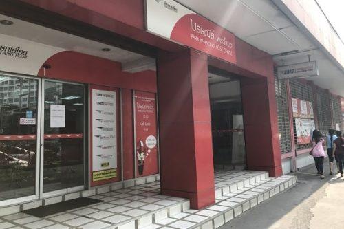 プラカノン郵便局入り口