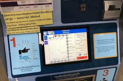 MRTの切符売り場