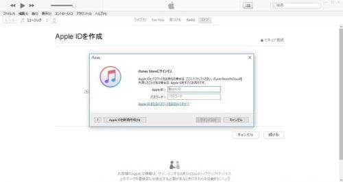 iTunesの設定画面