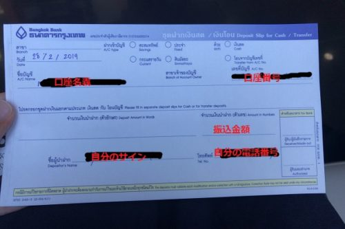 バンコク銀行振込用紙