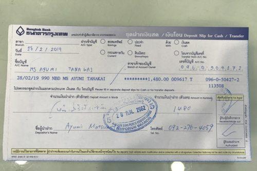 バンコク銀行振込控え用紙