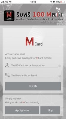 Mカードアプリ登録画面