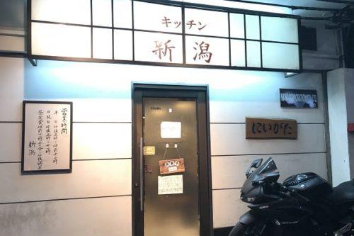 キッチン新潟のお店前