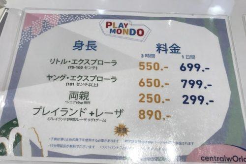 PLAYMONDO料金表