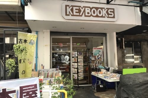 keybooksの店前