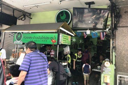 緑のカオマンガイ店前