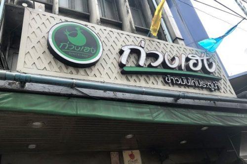 緑のカオマンガイの看板