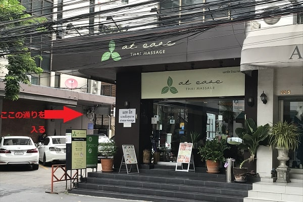 at easeの曲がり角