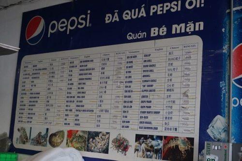 べーマンの料金表
