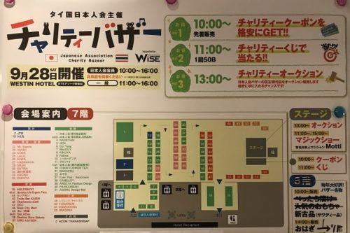 日本人会チャリティーバザーのマップ