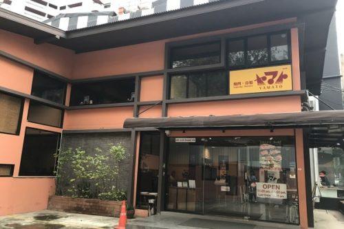 焼肉・冷麺ヤマトの店前